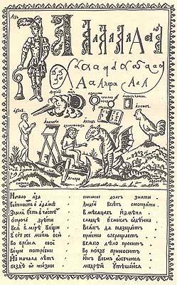 Букварь Кариона Истомина, страницы гравированы на меди Леонтием Буниным. М., 1694 г.